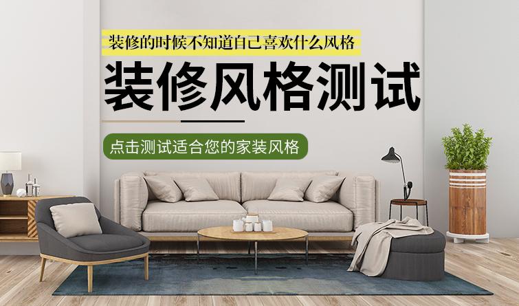 你有想过有了房子之后该如何装修吗?适合自己的装修风格是哪一种吗?一分钟测出最适合你家的装修风格!测完再装不后悔