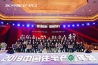 首批中国好家装·公众监督品牌丨接受公众监督,红蚂蚁装饰在行动!