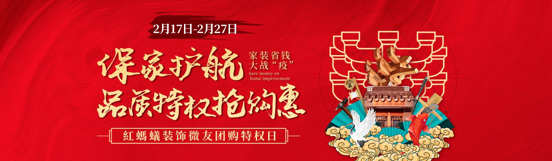亚博体育足球官网亚博yabo88下载公司-红蚂蚁装饰新春家装盛典!