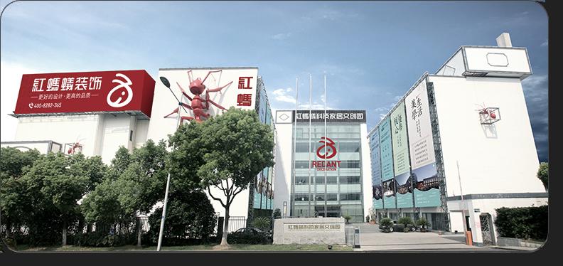 红蚂蚁装饰股份有限公司