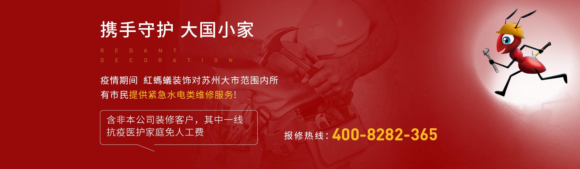 水电维修---江苏红蚂蚁装饰公司