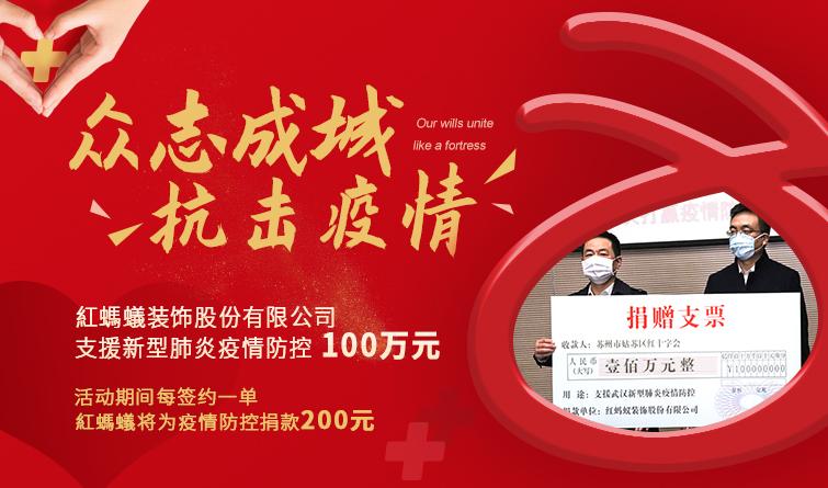 众志成城 抗击疫情丨红蚂蚁装饰集团为支援疫情防控捐款100万元!