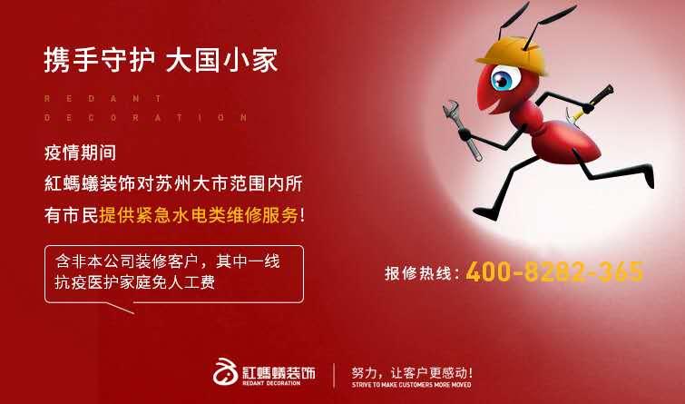 红蚂蚁在行动丨疫情当前,再颁2大措施,同舟共济!