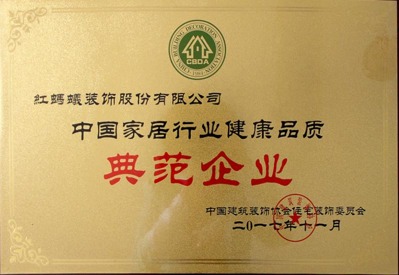 中国家居行业健康品质典范企业
