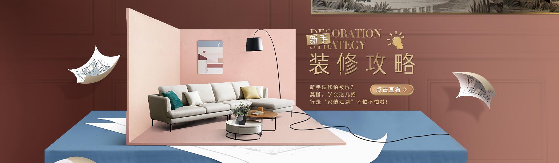 家装-万博物联官方苹果版下载攻略_江苏红蚂蚁装饰