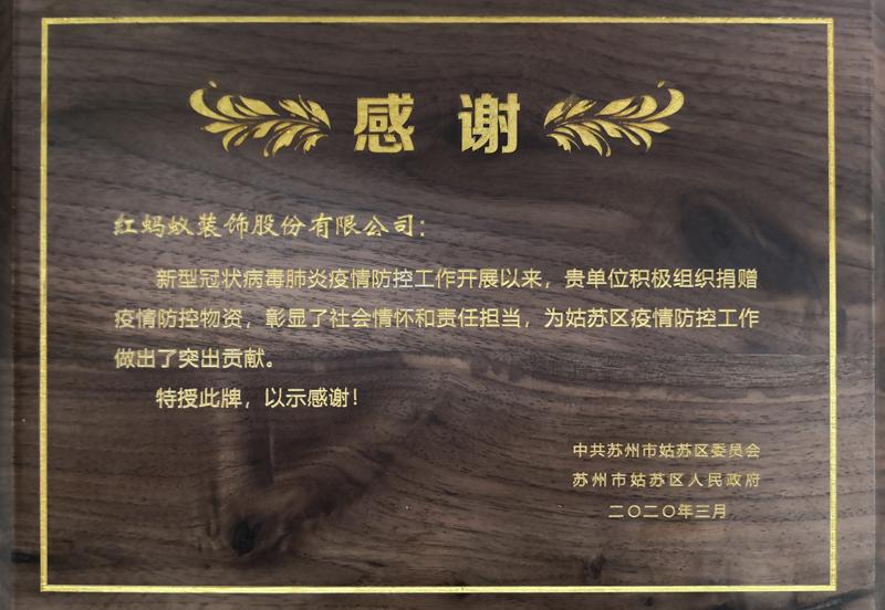 2020.03新冠疫情防控-姑苏委员会姑苏人民政府赠感谢牌