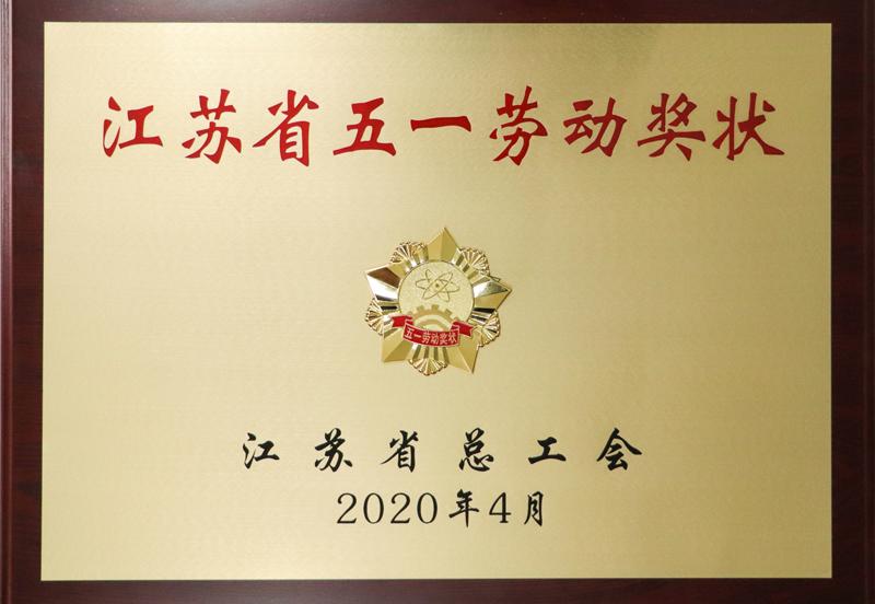 2020江苏省劳动奖章