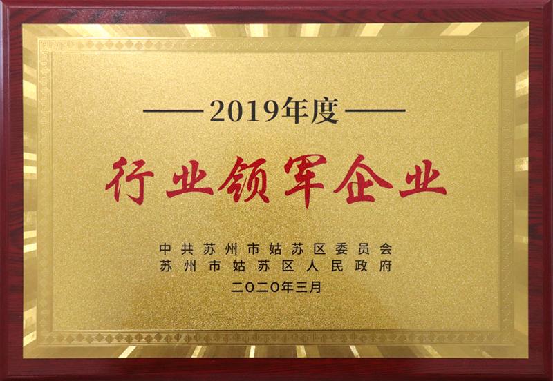 2019年度行业领军企业
