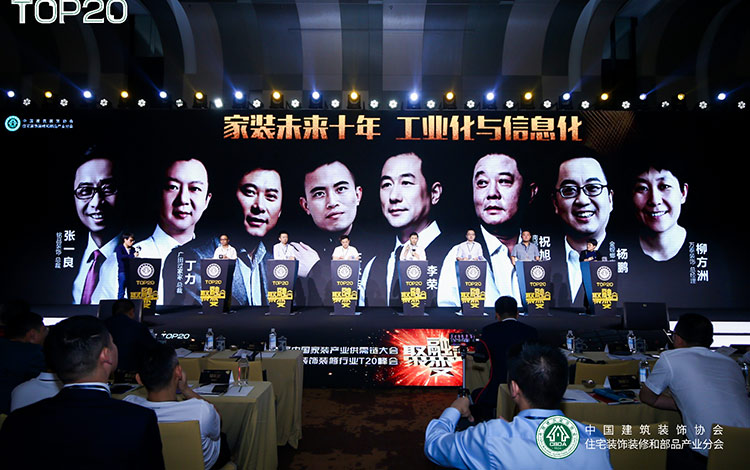 T20峰会:汇聚家装头部企业,共谋行业发展通路